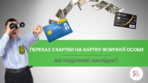 Чим загрожують платежі і розрахунки на картку фізичної особи