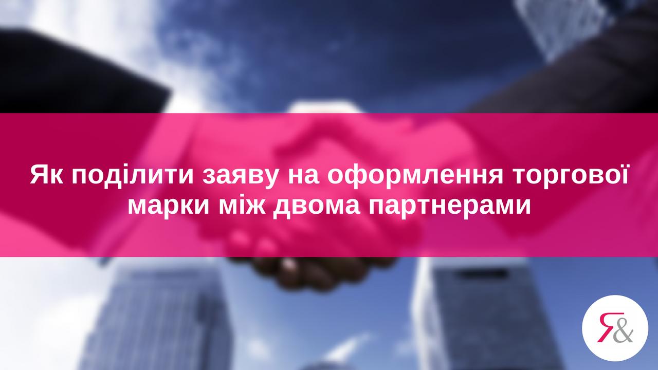 Як поділити заяву на оформлення торгової марки  між двома партнерами