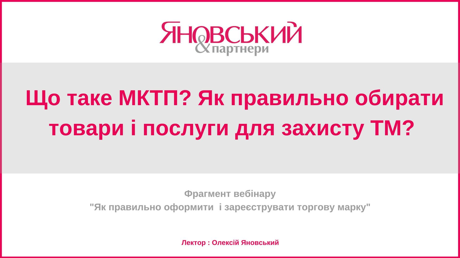 Що таке МКТП? Як правильно обирати товари і послуги для захисту ТМ? (відеопублікація)