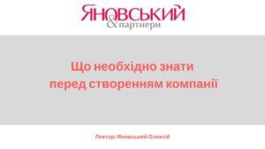 Класифікатор організаційно-правових форм господарювання (КОПФГ)