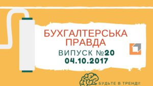 Бухгалтерська правда |№20