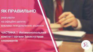 Як реагувати на офіційні запити Антимонопольного комітету і органів Захисту прав споживачів