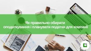 Як правильно обирати оподаткування і планувати податки для компанії
