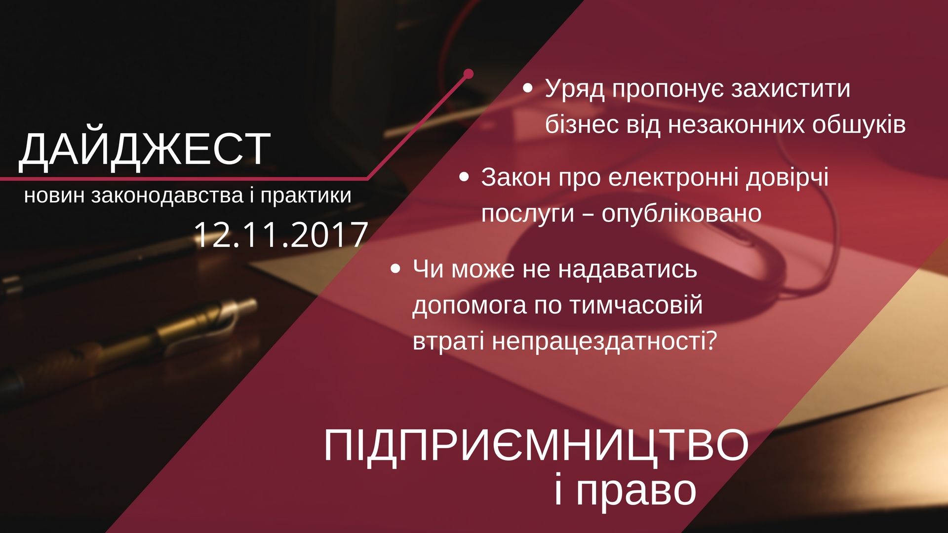 Дайджест нoвин «Підприємництво і право» з 06.11.2017 пo 12.11.2017