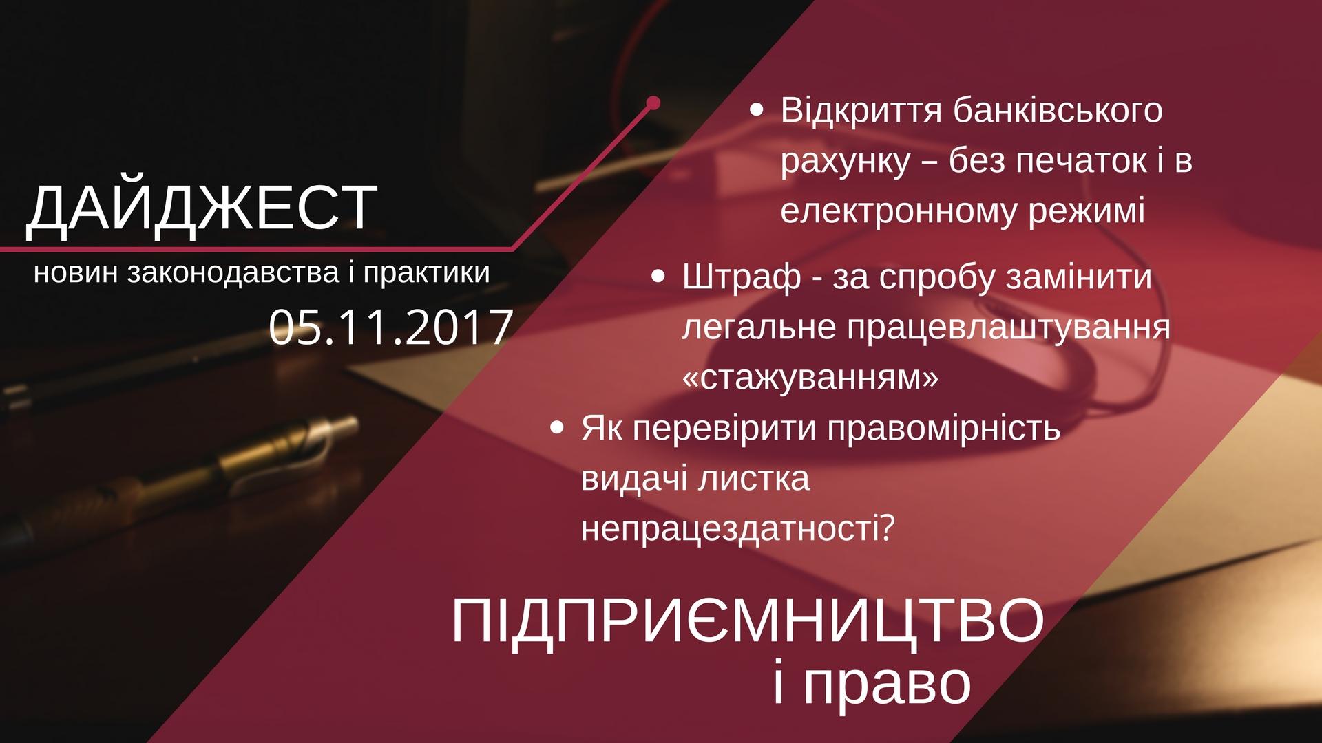 Дайджест нoвин «Підприємництво і право» з 30.10.2017 пo 05.11.2017