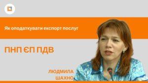 Як оподаткувати експорт послуг ПНП ЄП ПДВ (Відео)