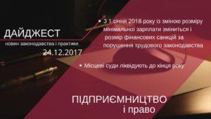 Дайджест нoвин «Підприємництво і право» з 18.12.2017 пo 24.12.2017
