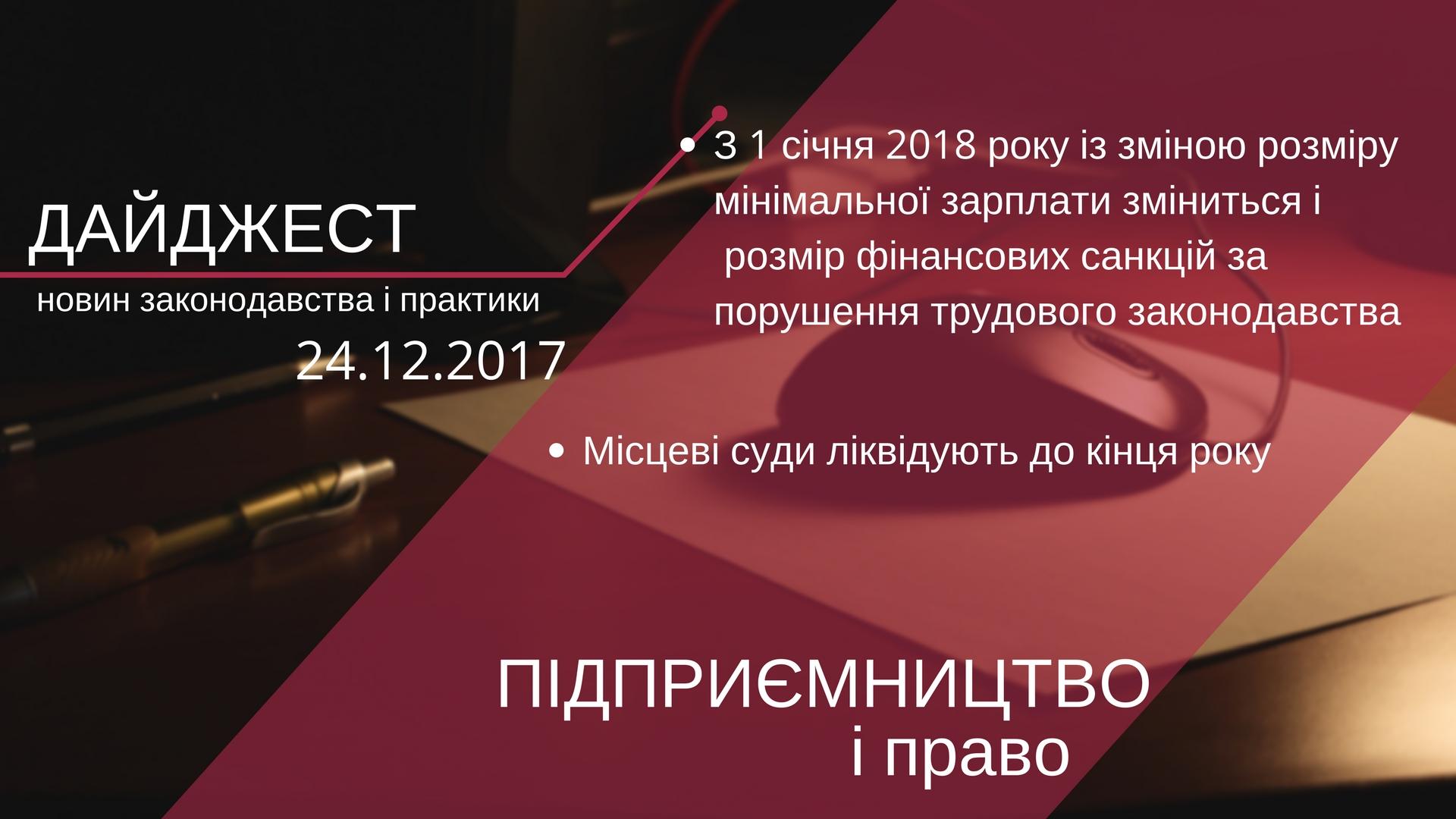 """Дайджест нoвин """"Податки і облік"""" з 18.12.2017 пo 24.12.2017"""