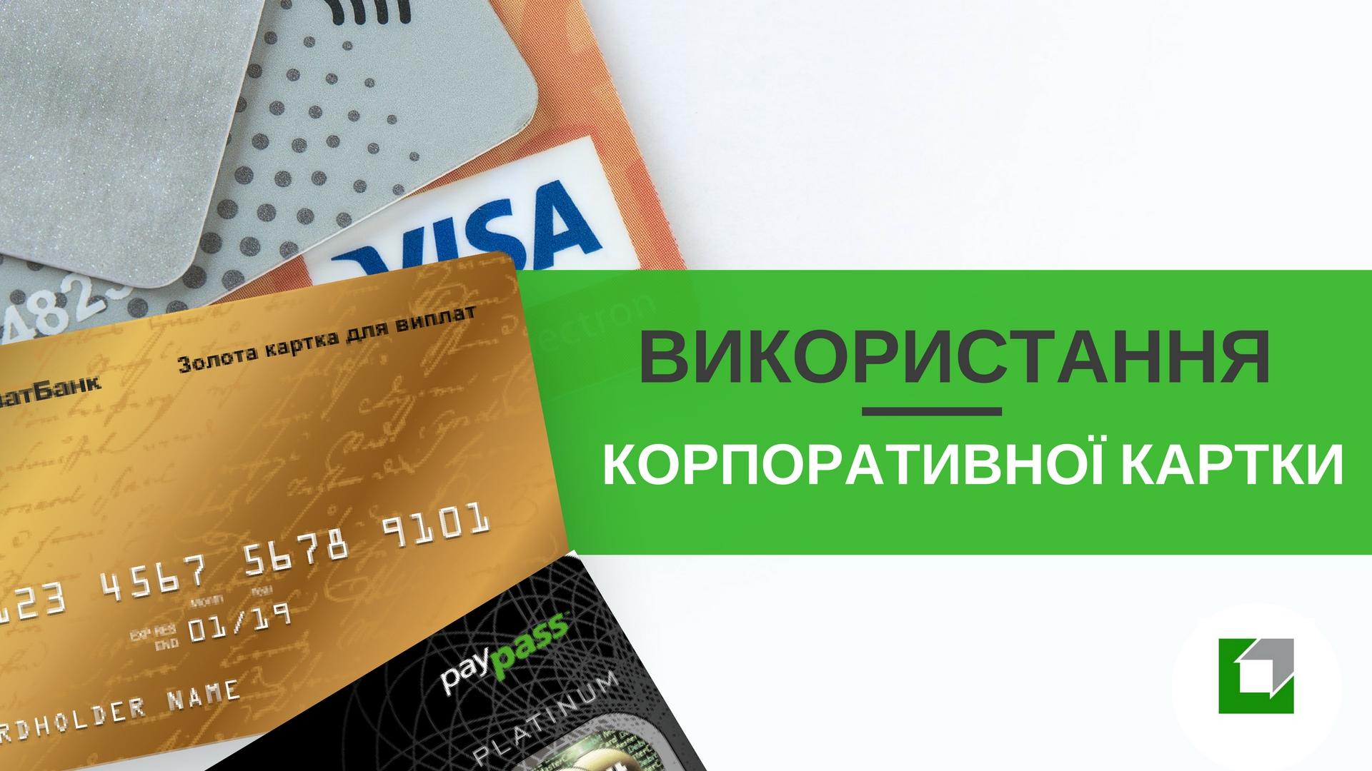 Використання корпоративної банківської картки