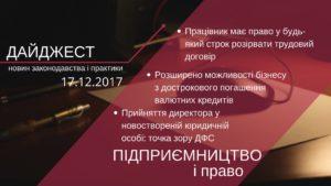 Дайджест нoвин «Підприємництво і право» з 11.12.2017 пo 17.12.2017