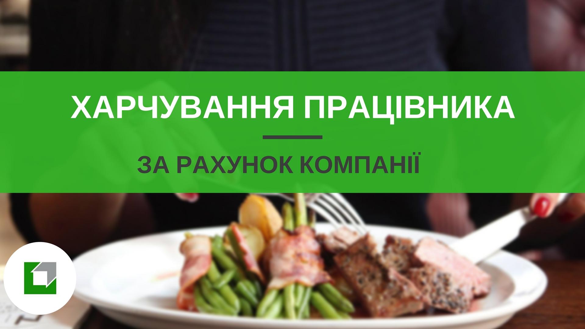 Харчування працівника за рахунок компанії
