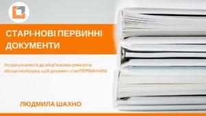 Первинні документи – нові вимоги