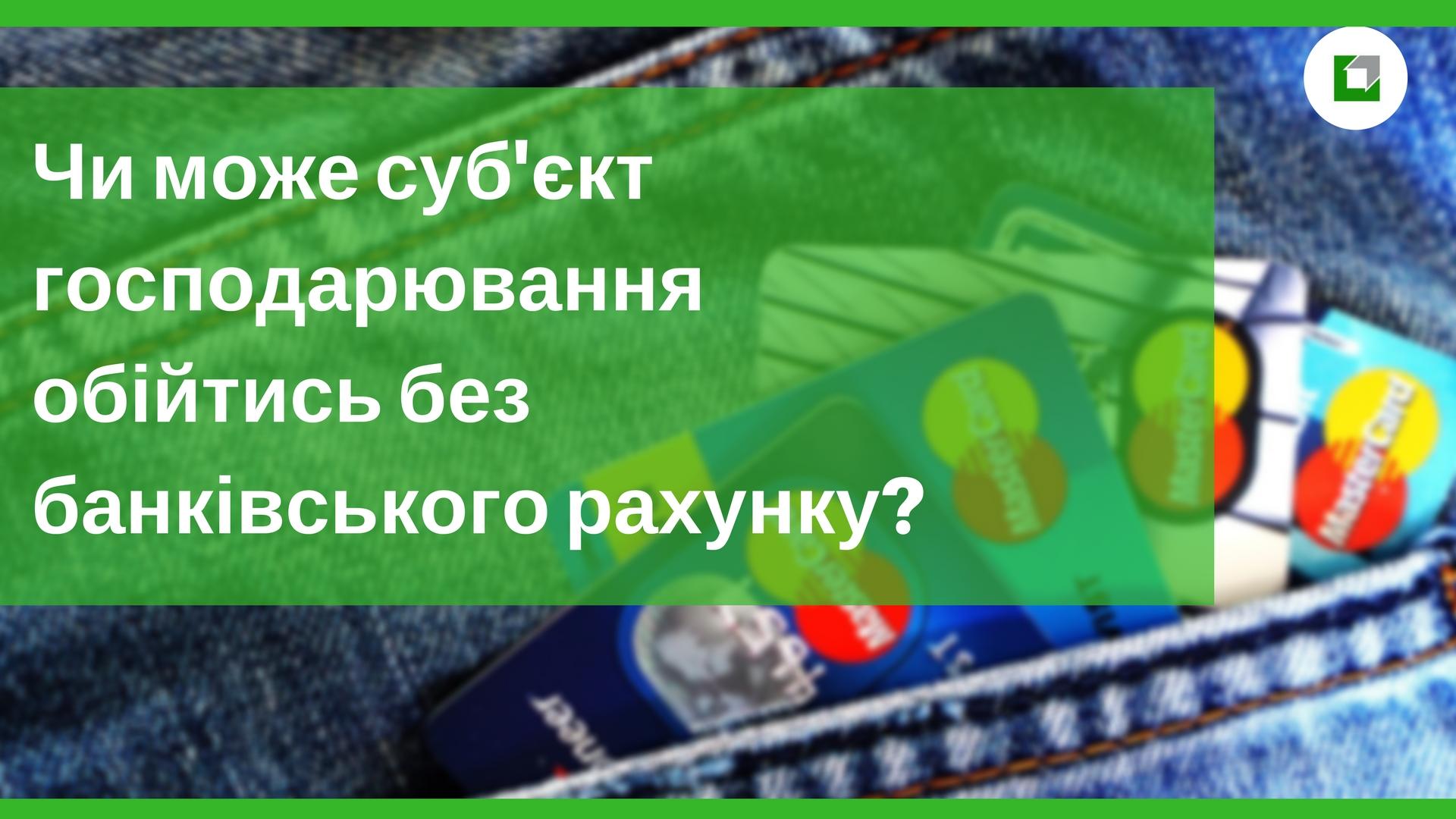 Чи обов'язково суб'єкту господарювання відкривати рахунок в банку