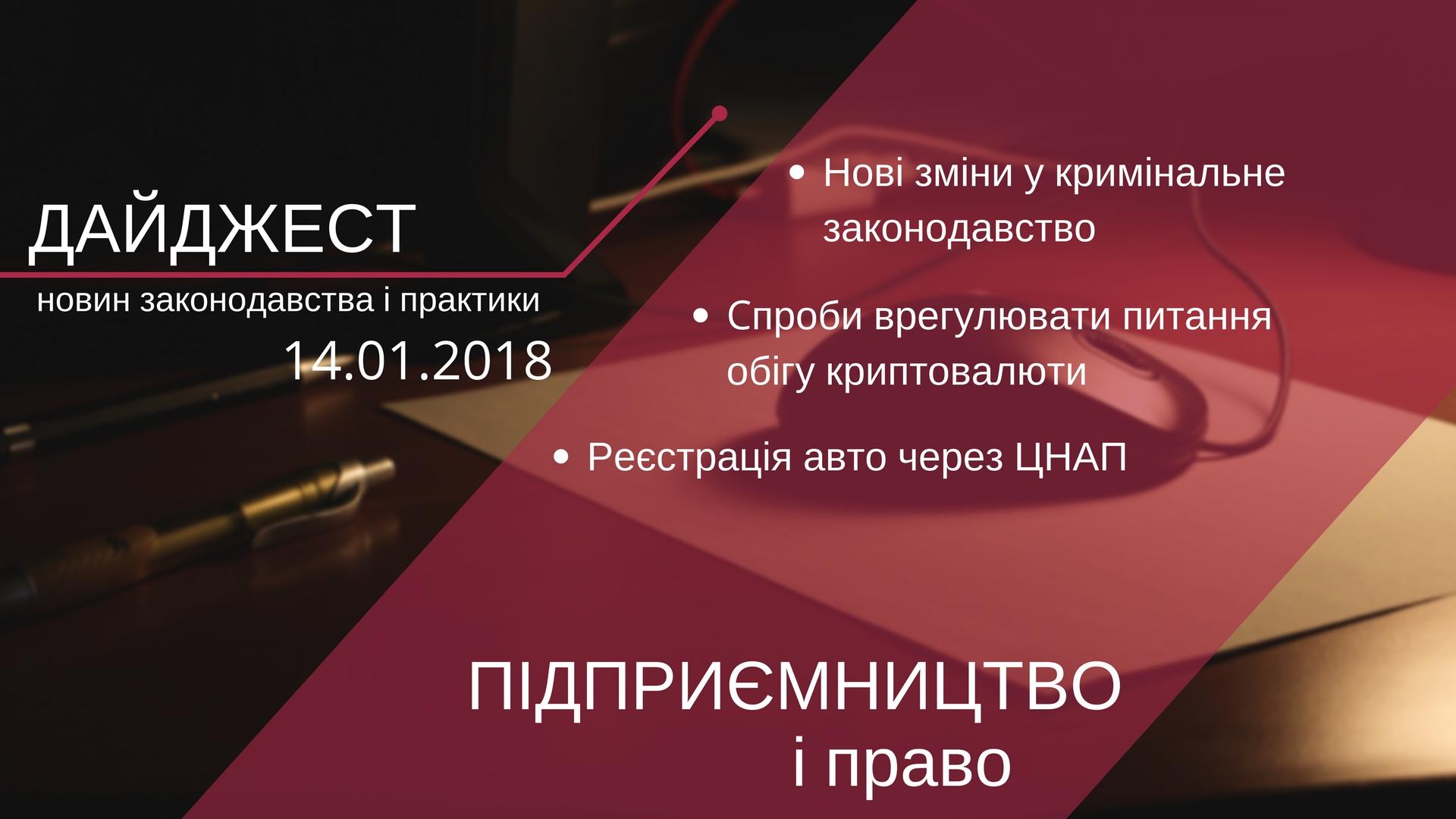 Дайджест нoвин «Підприємництво і право» з 09.01.2018 пo 14.01.2018