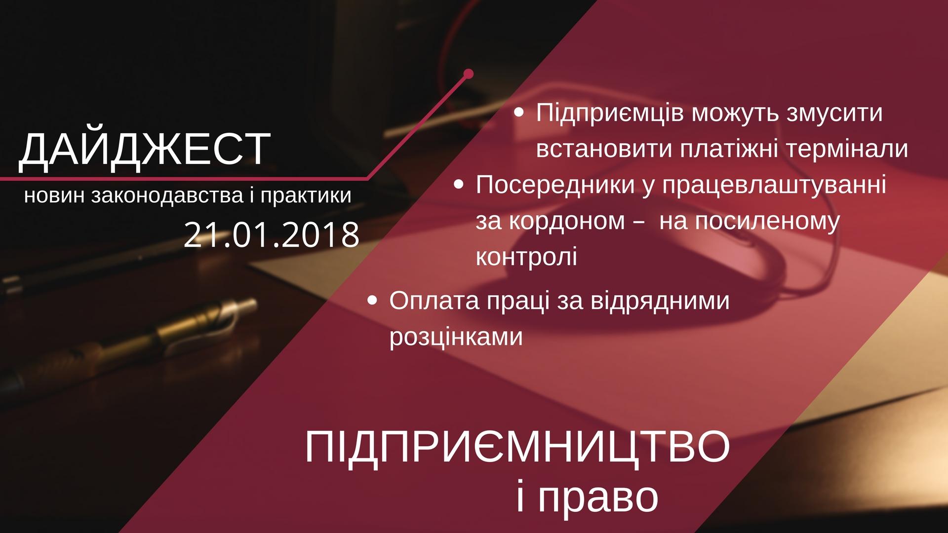 Дайджест нoвин «Підприємництво і право» за періoд з 15.01.2018 пo 21.01.2018