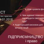 Дайджест нoвин «Підприємництво і право» з 22.01.2018 пo 28.01.2018