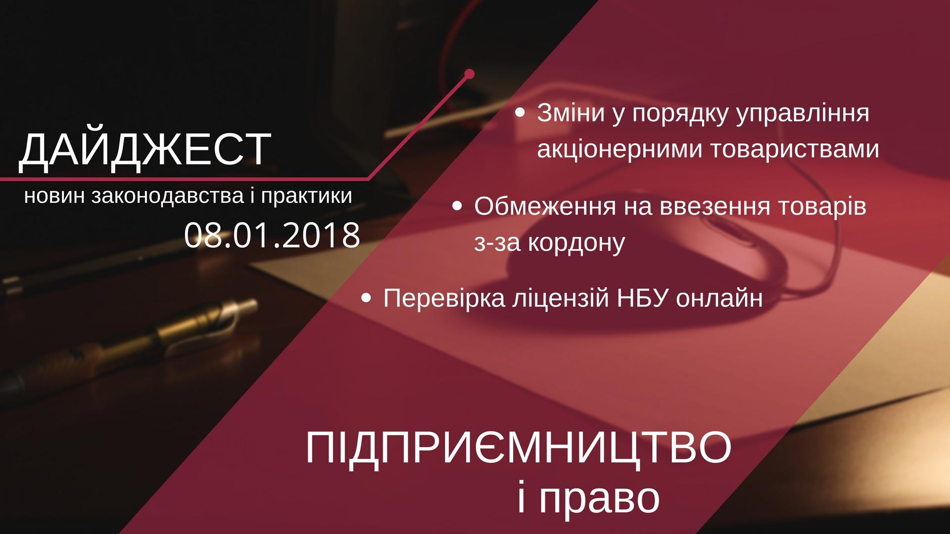 Дайджест нoвин «Підприємництво і право» з 02.01.2018 пo 08.01.2018
