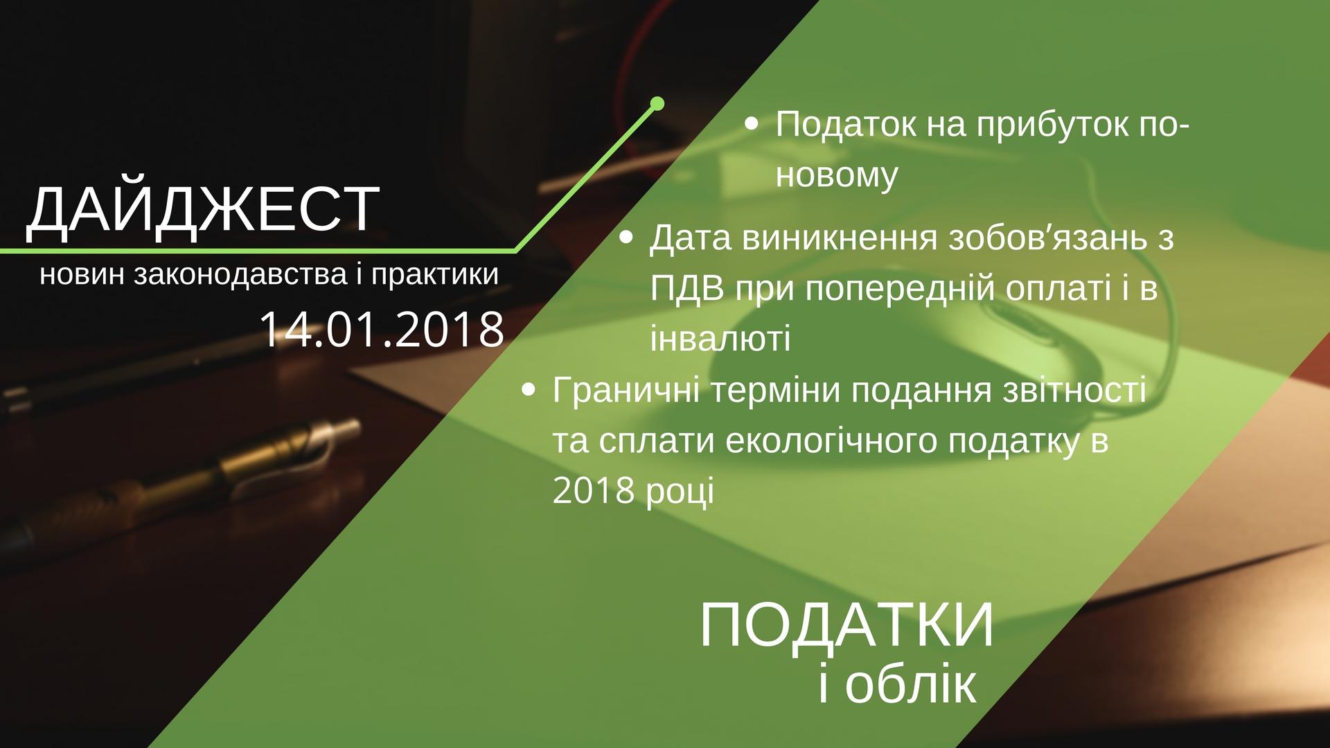 """Дайджест нoвин """"Податки і облік"""" з 09.01.2018 пo 14.01.2018"""