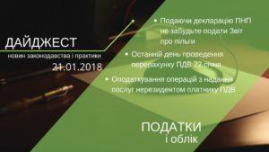 """Дайджест нoвин """"Податки і облік"""" з 15.01.2018 пo 21.01.2018"""