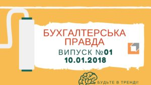 Бухгалтерська правда 01/2018