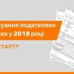 Розблокування податкових накладних у 2018 році