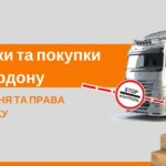 Нові правила ввезення товарів в Україну