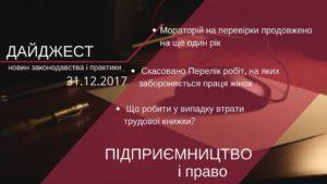 Дайджест нoвин «Підприємництво і право» з 25.12.2017 пo 01.01.2018