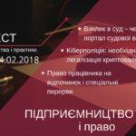 Дайджест нoвин «Підприємництво і право»  з 29.01.2018 пo 04.02.2018
