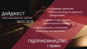 Дайджест нoвин «Підприємництво і право» з 05.02.2018 пo 11.02.2018