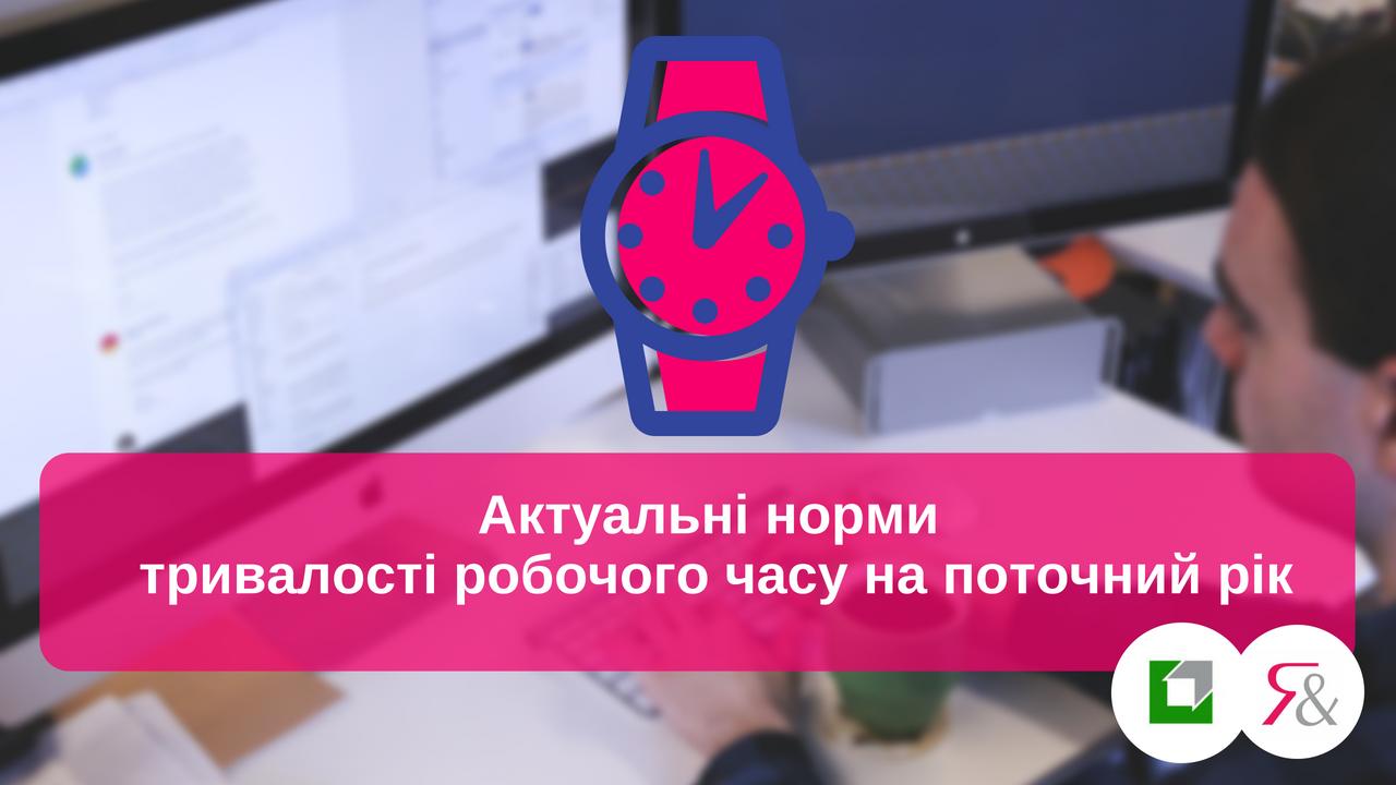 Актуальні норми тривалості робочого часу на поточний рік