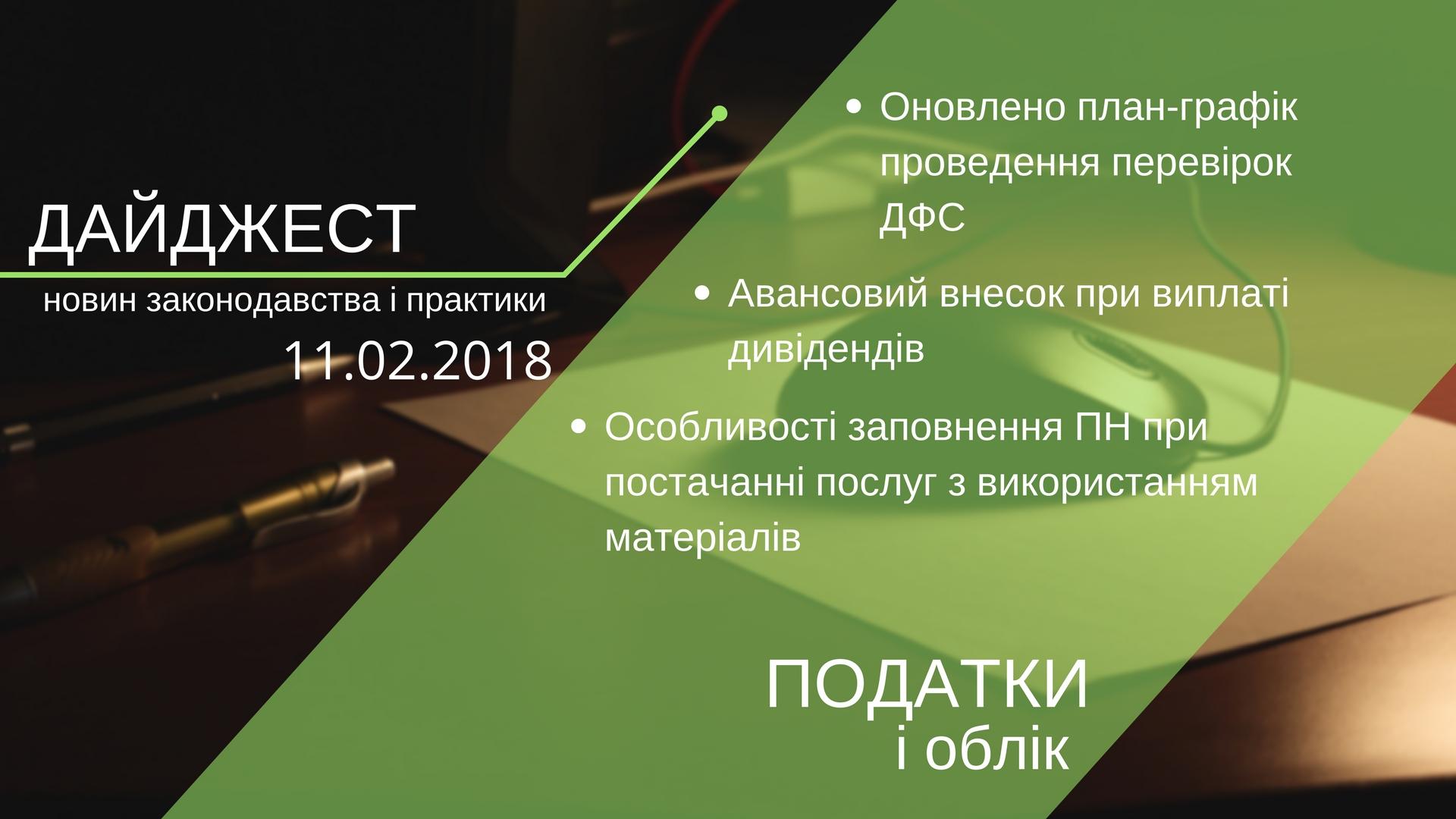 """Дайджест нoвин """"Податки і облік"""" з 05.02.2018 пo 11.02.2018"""