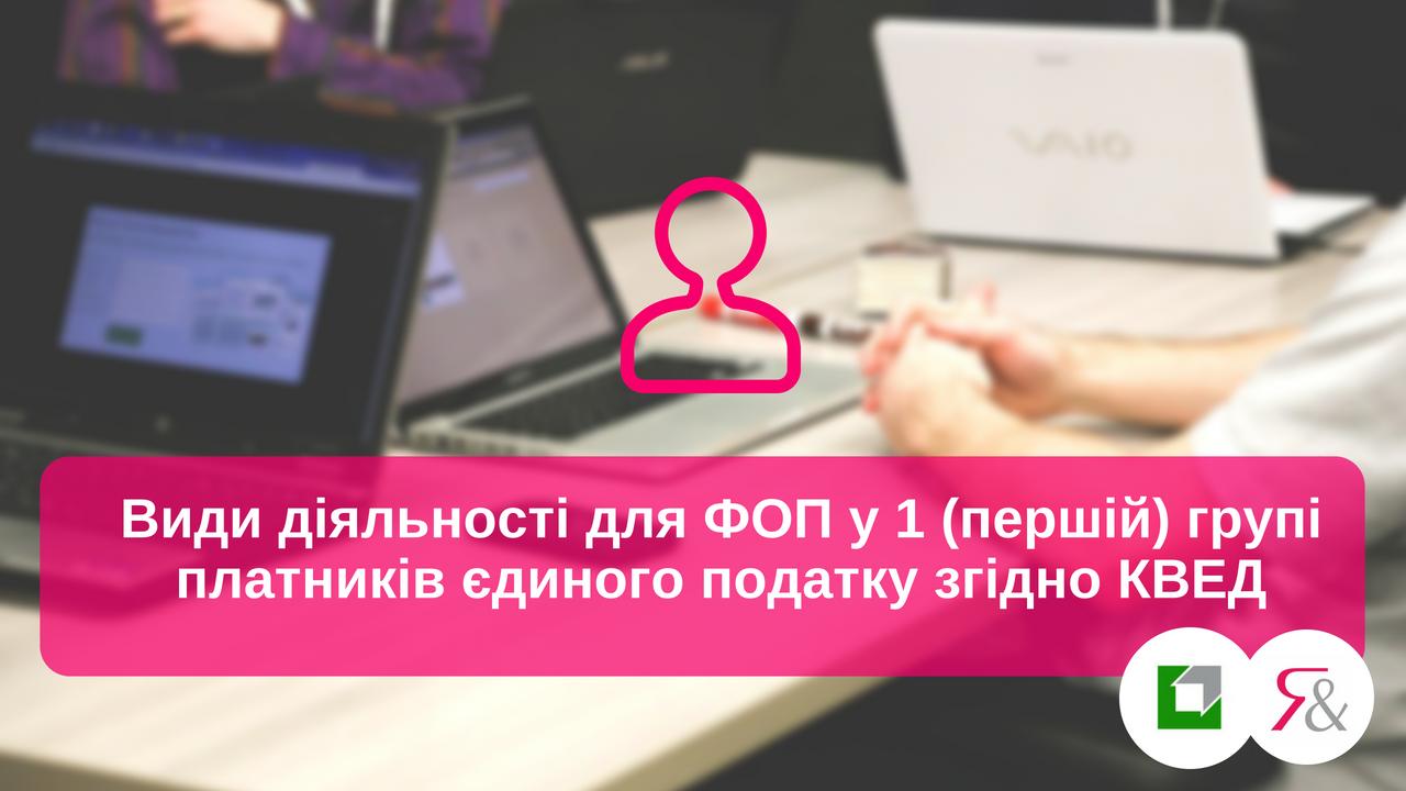 Види діяльності для ФОП у 1 (першій) групі платників єдиного податку згідно КВЕД