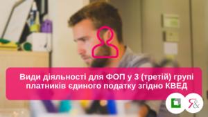 Види діяльності для ФОП у 3 (третій) групі платників єдиного податку згідно КВЕД