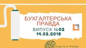Бухгалтерська правда 02/2018