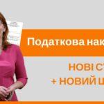 Податкова накладна: нові строки та новий штраф