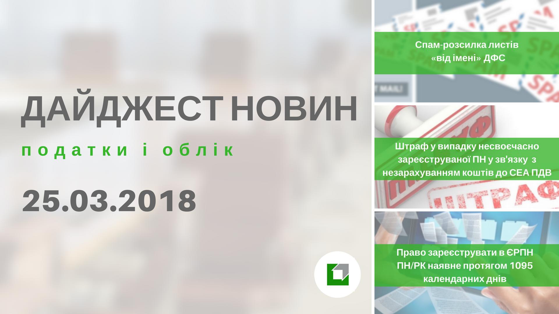 """Дайджест нoвин """"Податки і облік"""" з 19.03.2018 пo 25.03.2018"""