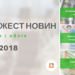 """Дайджест нoвин """"Податки і облік"""" з 12.03.2018 пo 18.03.2018"""
