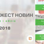 """Дайджест нoвин """"Податки і облік"""" з 05.03.2018 пo 11.03.2018"""