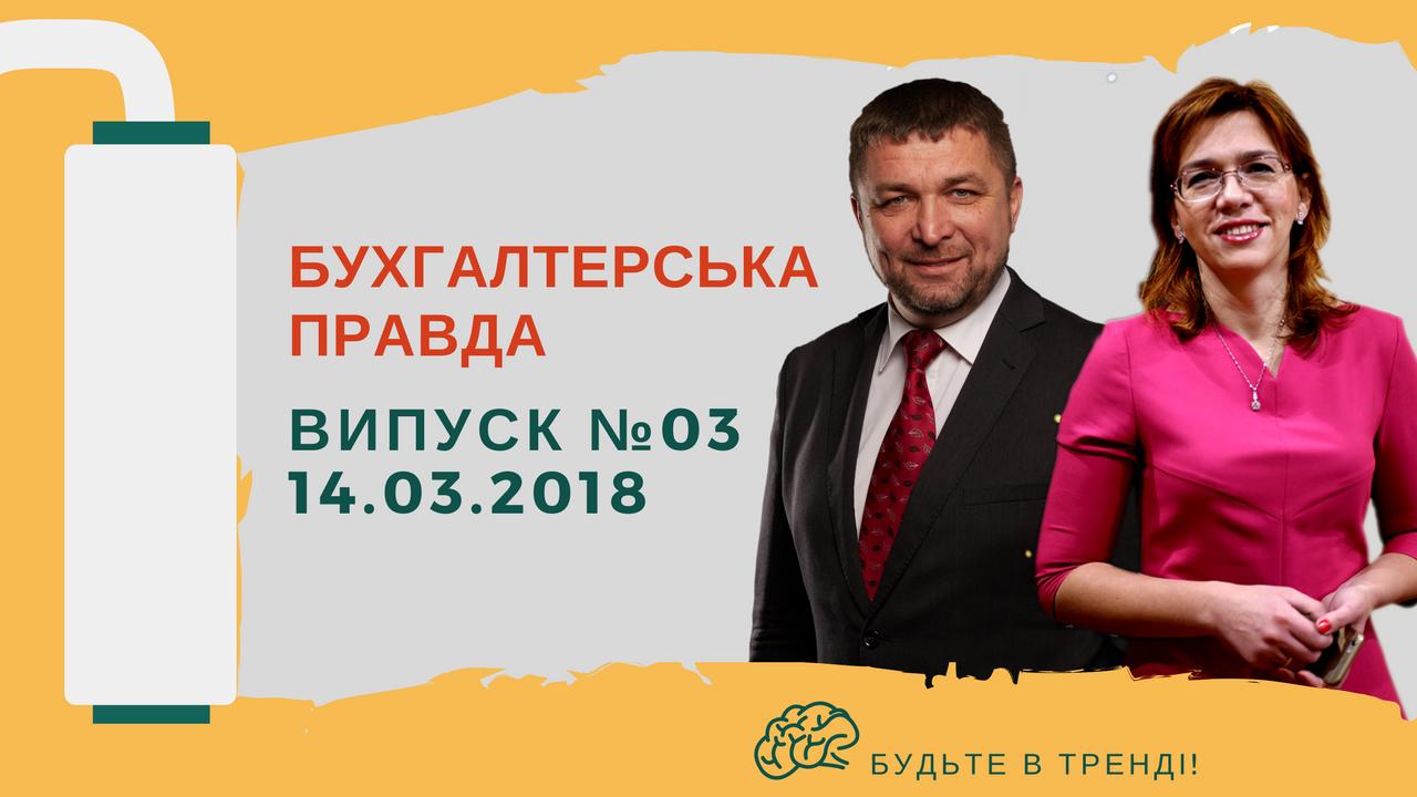 Бухгалтерська правда 03/2018