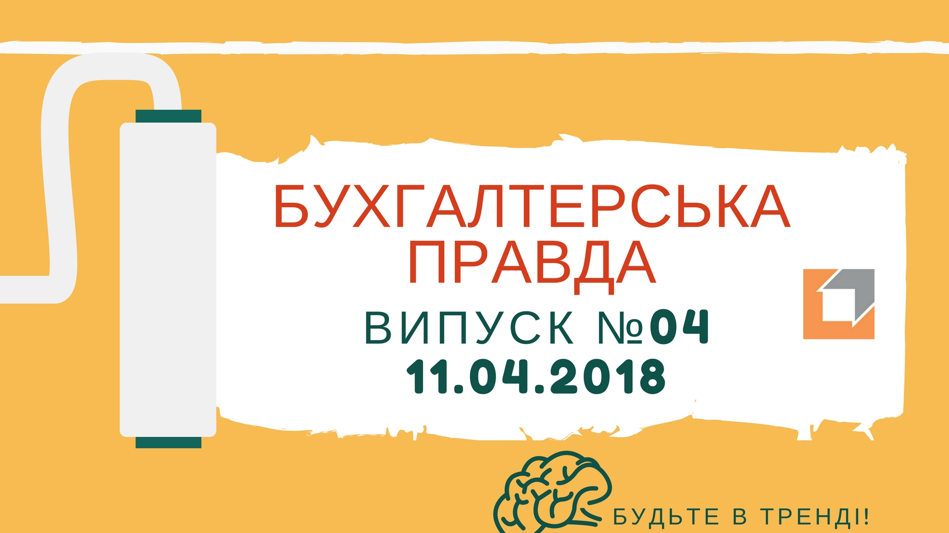 Бухгалтерська правда 04/2018