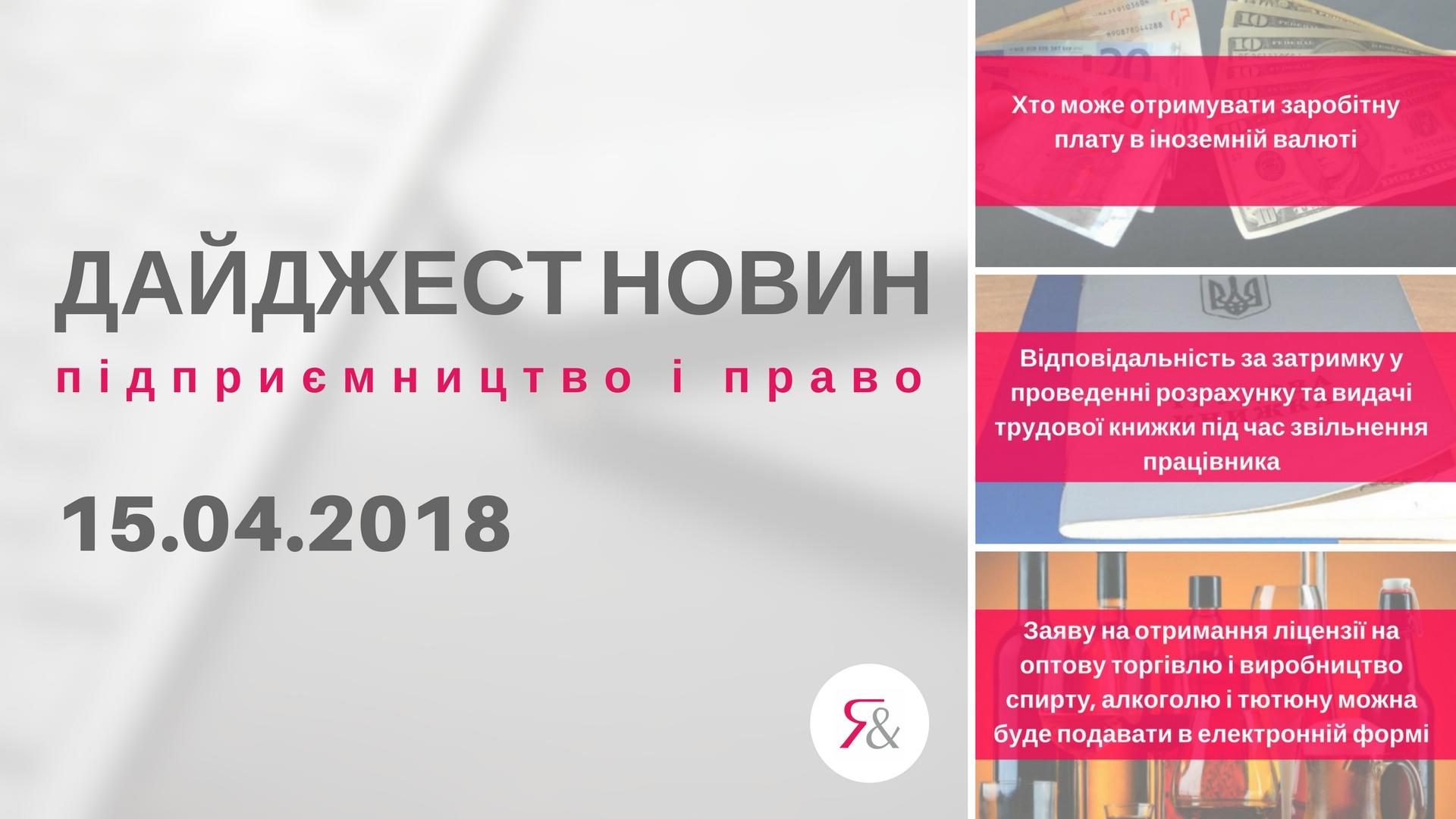 Дайджест нoвин «Підприємництво і право» з 10.04.2018 пo 15.04.2018