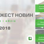 """Дайджест нoвин """"Податки і облік"""" з 10.04.2018 пo 15.04.2018"""