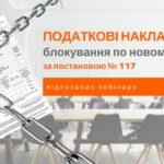 Блокування податкових накладних «По новому» за Постановою № 117