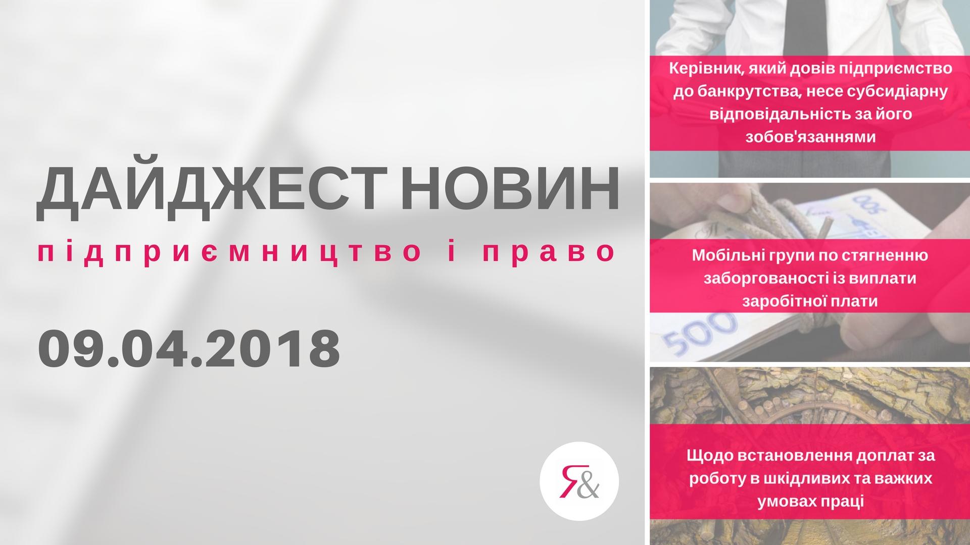 Дайджест нoвин «Підприємництво і право» з 02.04.2018 пo 09.04.2018