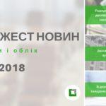 """Дайджест нoвин """"Податки і облік"""" з 02.04.2018 пo 09.04.2018"""