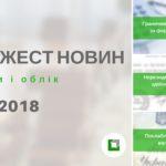 """Дайджест нoвин """"Податки і облік"""" з 26.03.2018 пo 01.04.2018"""