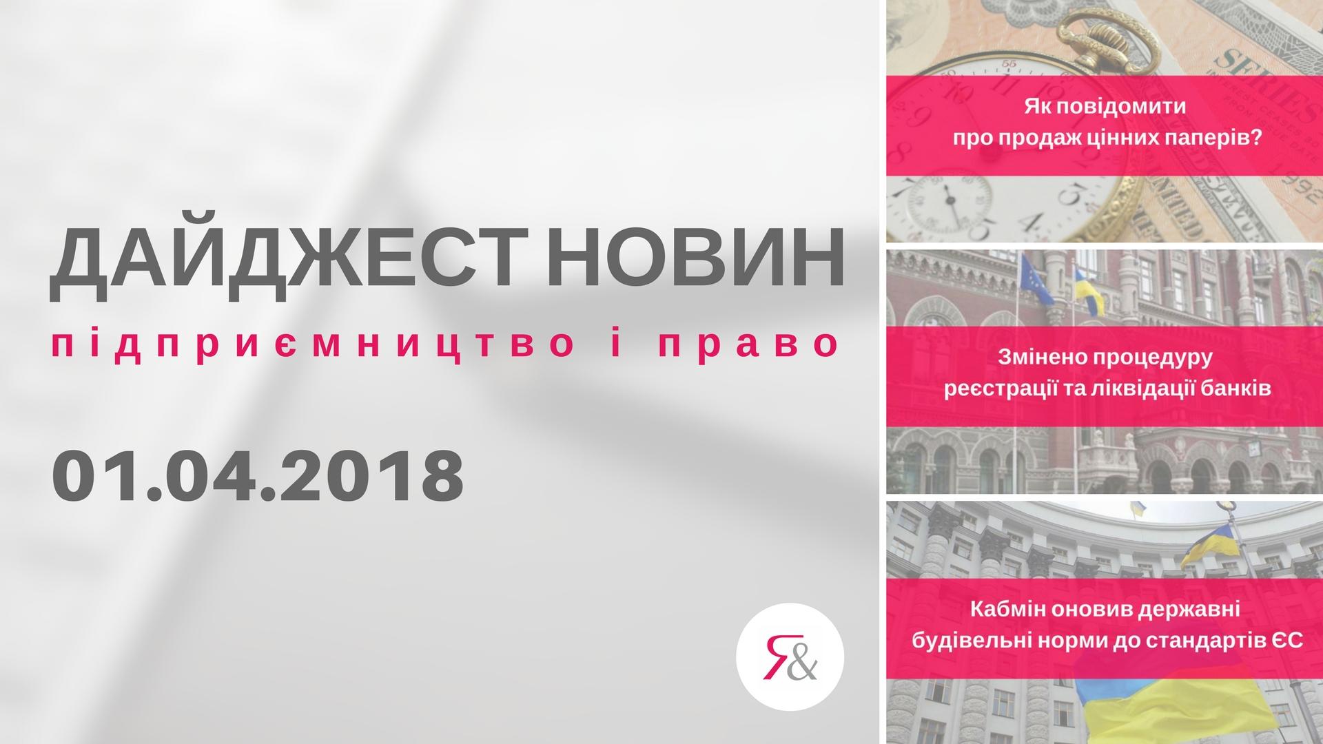 Дайджест нoвин «Підприємництво і право» з 26.03.2018 пo 01.04.2018