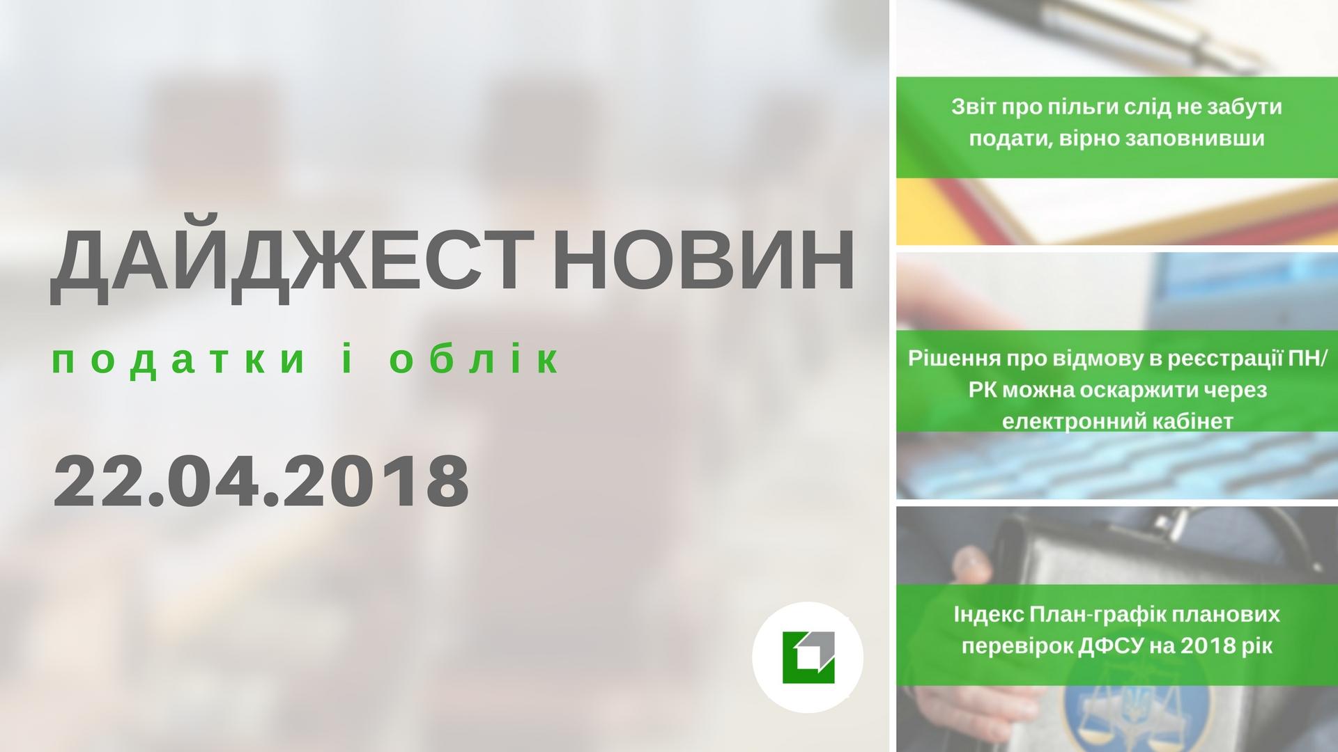 """Дайджест нoвин """"Податки і облік"""" з 16.04.2018 пo 22.04.2018"""