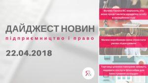 Дайджест нoвин «Підприємництво і право» з 16.04.2018 пo 22.04.2018