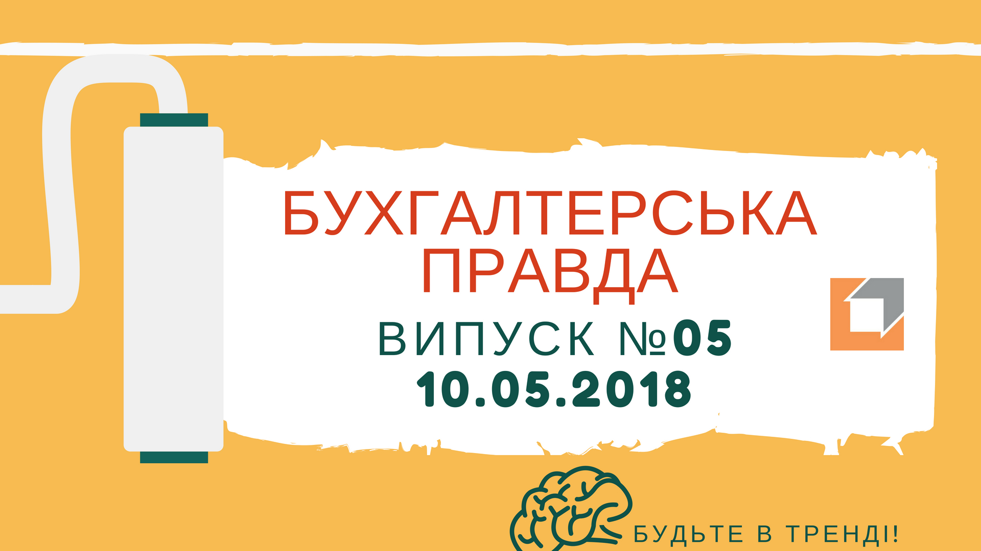 Бухгалтерська правда 05/2018